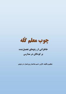 چوب معلم گله (خاطراتی از رنج های تحمیل شده بر کودکان در مدارس)