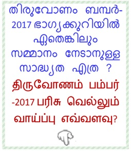 Chance of winning in  Thiruvonam Bumper-2017 lottery