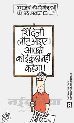 sushil kumar shinde cartoon, naxalites, congress cartoon, indian political cartoon