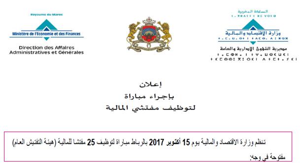 وزارة الاقتصاد والمالية: مباراة توظيف 25 مفتشا للمالية - هيئة التفتيش العام. آخر أجل هو 23 غشت 2017