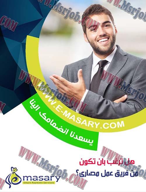 اعلان وظائف شركة مصاري للدفع والشحن لخريجي الجامعات 16 / 5 / 2017