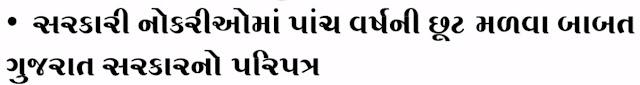 EBC Certificate Information in Gujarati