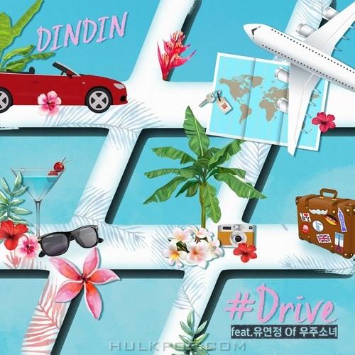 DinDin - #드라이브 - Single