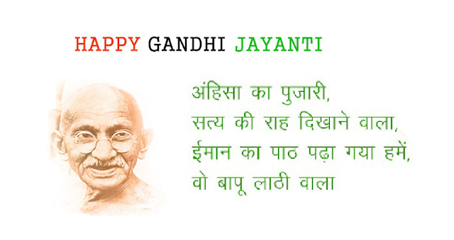 quotes for gandhi jayanti
