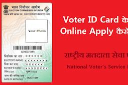 Voter ID Card के लिए Online Apply कैसे करे?