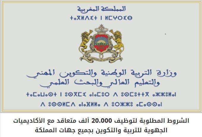 هام : الشروط المطلوبة لتوظيف 20.000 ألف متعاقد مع الأكاديميات الجهوية للتربية والتكوين بجميع جهات المملكة