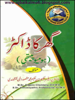 Homeopathy Urdu Books PDF