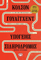 http://www.culture21century.gr/2018/04/ypogeios-sidhrodromos-toy-colson-whitehead-book-review.html