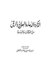 الذكر والدعاء والعلاج بالرقي من الكتاب والسنة - سعيد القحطاني