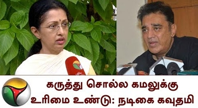 Kamal has the right to comment: Actress Gauthami