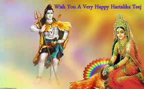 Latest Hartalika Teej 2017 Images, Wishes, Sms, Messages, Quotes, Greetings