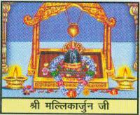 Mallikārjuna Swāmi Know-the-importance-and-glory-of-12-Jyothirlingams- मल्लिकार्जुन-जानिए 12 ज्योतिर्लिंगों का महत्व व महिमा