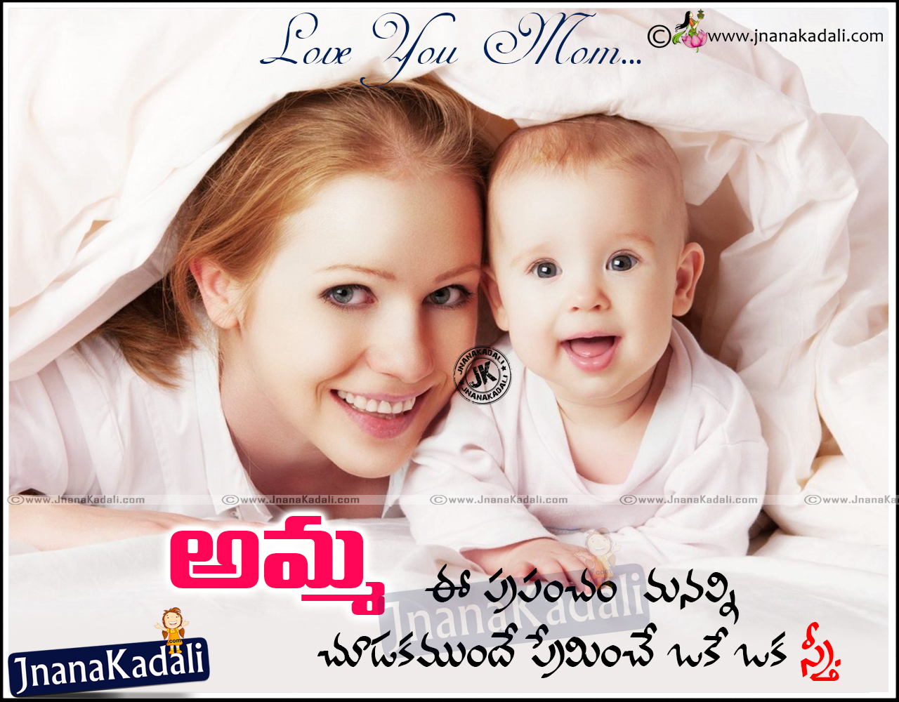 Heart Touching Mother Love Quotations in Telugu Language ...