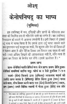 kenopanishad-bhashya-swami-Chinmayananda-केनोपनिषद-भाष्य-स्वामी-चिन्मयानंदा