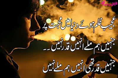 4 Lines Poetry,urdu sad poetry images,urdu sad poetry 2 lines