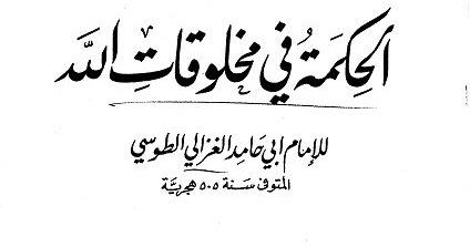 BACAAN ISLAM: Download Kitab Al Hikmah Fi Makhluqotillah