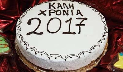 ΕΟΣ Πέτρας Πιερίας Κοπή πρωτοχρονιάτικης πίτας.