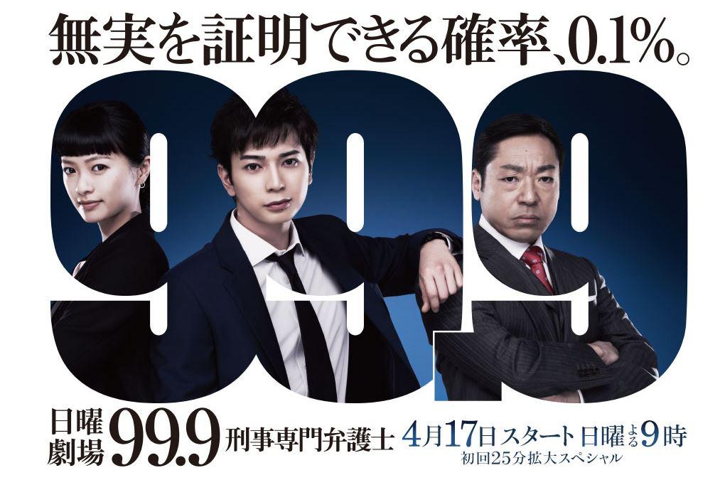 《99.9:刑事專業律師》松本潤 香川照之 榮倉奈奈 青木崇高 片桐仁