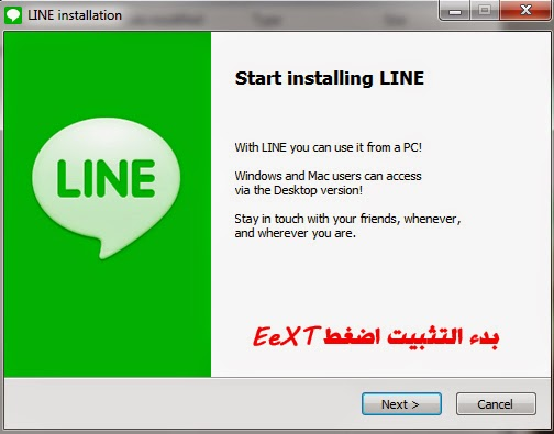 line تحميل للكمبيوتر