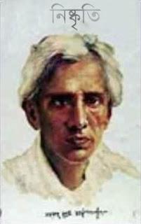 Nishkriti by Sarat Chandra Chattopadhyay