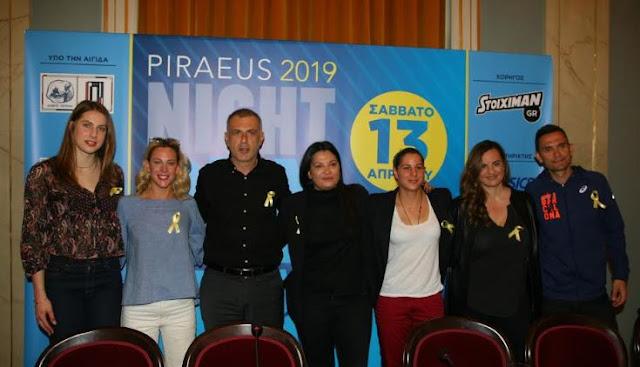Το «Piraeus Night Run/Walk» για τρίτη συνεχόμενη χρονιά στον Πειραιά