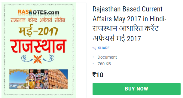 rajasthan current affairs in hindi pdf