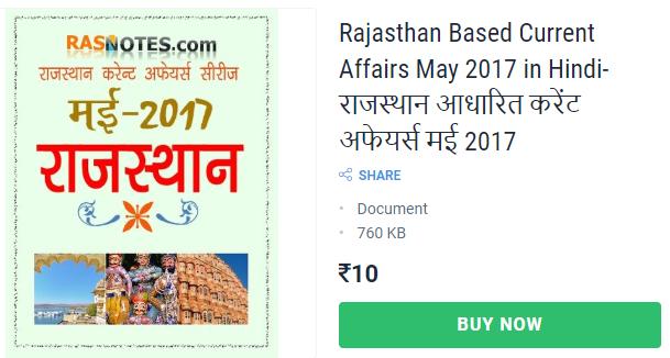rajasthan current affairs hindi pdf
