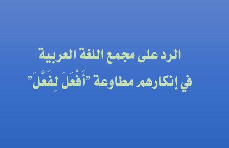 الرد على مجمع اللغة العربية في إنكارهم علي مطاوعة ...