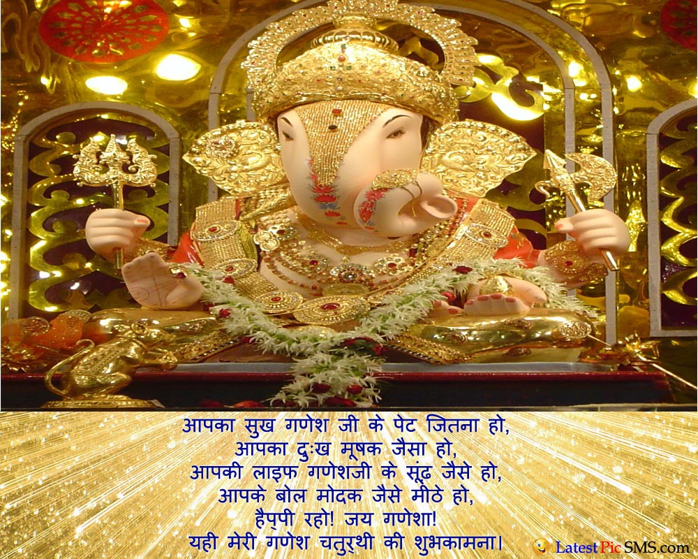 Happy ganesh Chaturthi wishes Greetings Photo Quotes