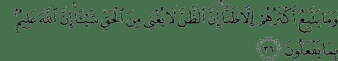 Surat Yunus Ayat 36