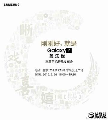 سامسونج ستكشف عن سلسلة Galaxy C يوم 26 مايو في الصين