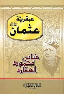 كتاب عبقرية عثمان