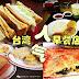 台湾人气早餐店大盘点,一大早就吃当地美食,好幸福吖~ 即将去台湾的吃货们,赶快收藏!