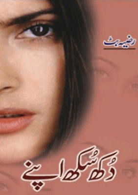 free urdu novels, best urdu novels, Novels, Urdu, Urdu novels, Urdu Books,