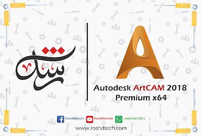 Autodesk ArtCAM 2018.2.1 Premium x64
