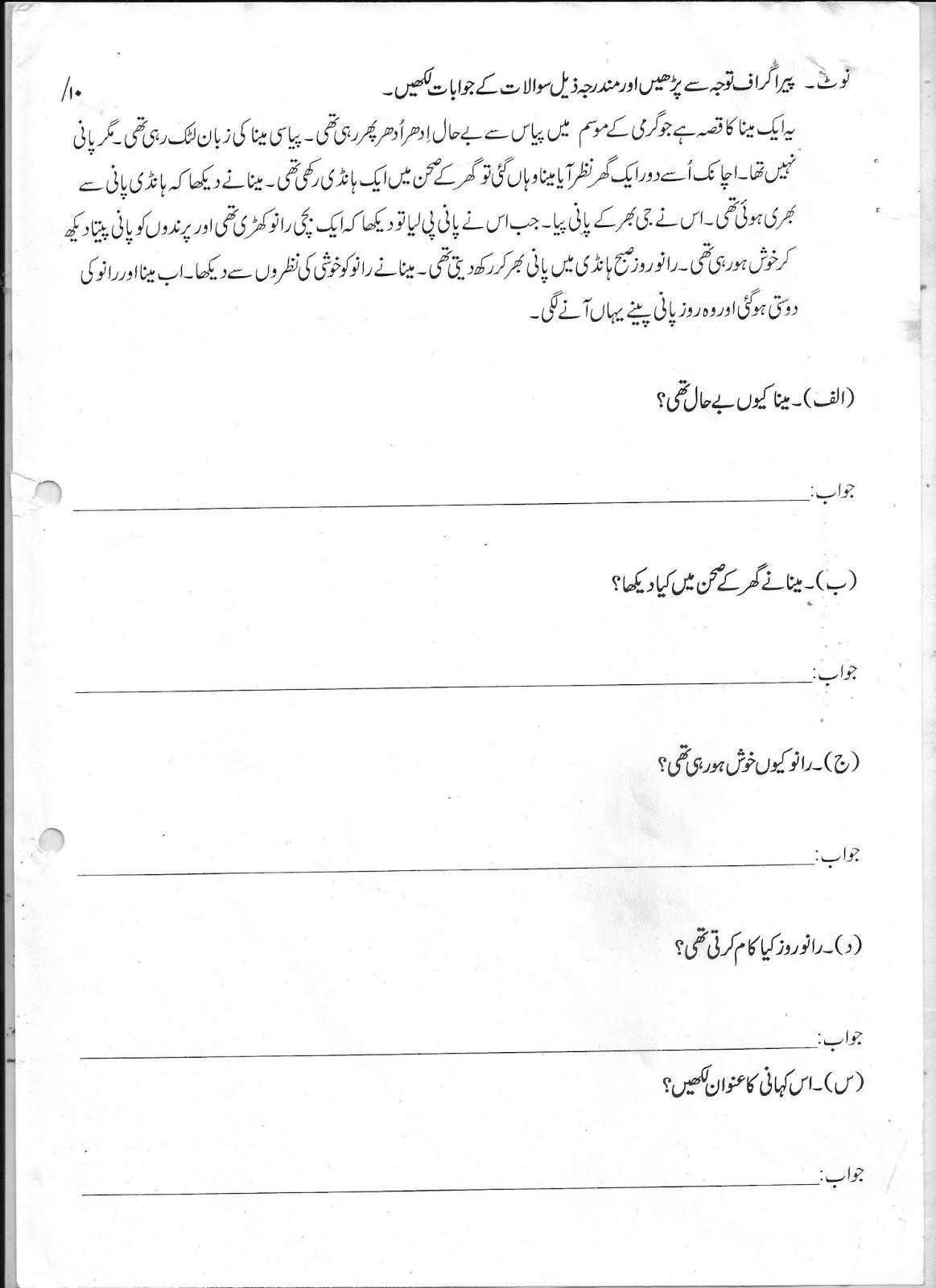 Urdu Worksheets For Grade 6   Printable Worksheets and Activities for  Teachers [ 1600 x 1163 Pixel ]