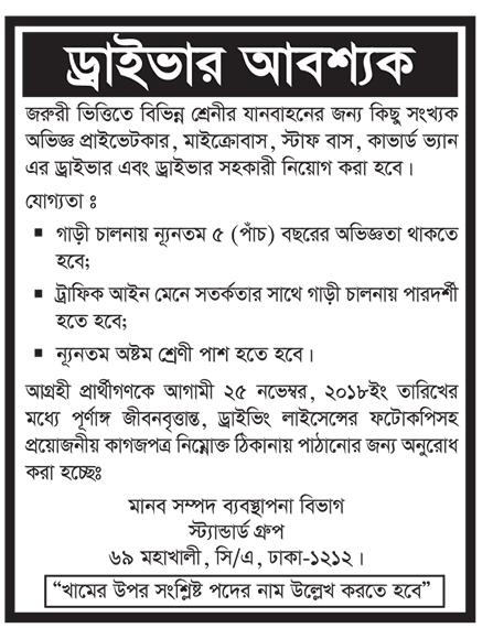 Standard Group Driver Job Circular 2018
