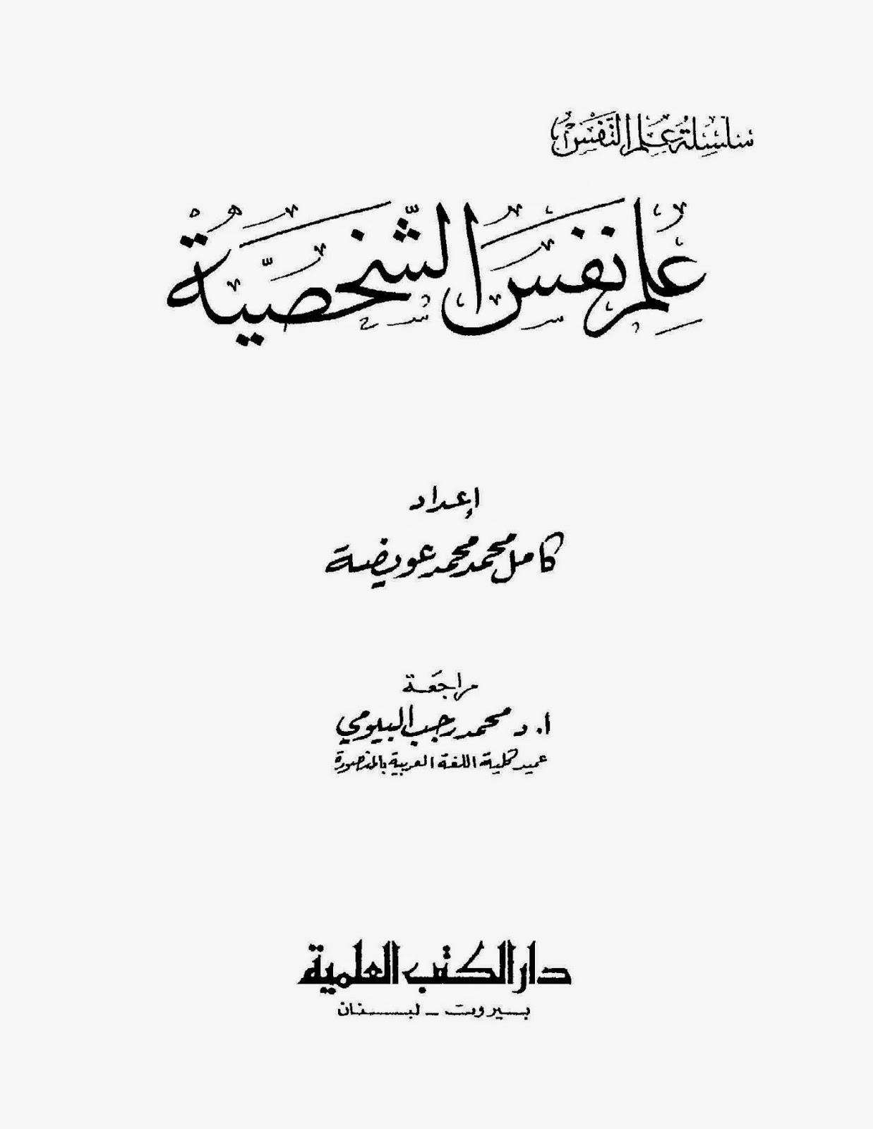 كتاب علم نفس الشخصية لـ كامل محمد محمد عويضة