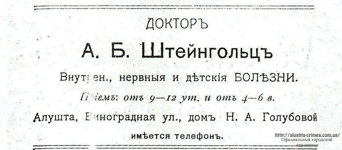 Объявление доктора Штейнгольца