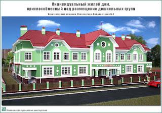 Индивидуальный жилой дом, приспособленный под размещение дошкольных групп. Архитектурные решения. Перспектива. Видовая точка 1. День