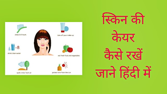 Skin Care Tips - Skin Ko Kaise Care Kare In Hindi