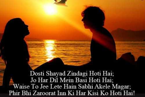 Romantic shayari 2016 Waise to jee leete hain sabhe akaile magar phir bhi zaroraat inki har kisi