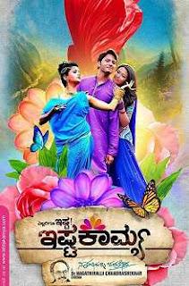Ishtakamya Kannada Movie Review Ishtakamya Movie Review Ishtakamya Review