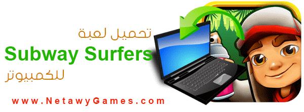 تحميل لعبة Subway Surfers للكمبيوتر