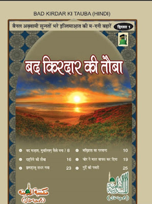 Download: Bad-Kirdar ki Toba pdf in Hindi