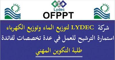 شركة LYDEC لخدمات توزيع الماء الشروب والتطهير وتوزيع الكهرباء: استمارة الترشيح للعمل في عدة تخصصات لفائدة طلبة التكوين المهني
