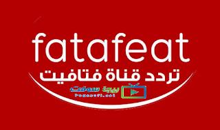 تردد قناة فتافيت 2019 الجديد على النايل سات وعربسات بالتفصيل