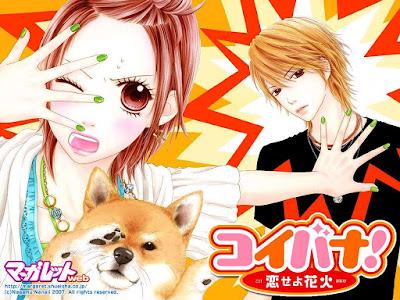 Margaret 2007 Nagamu Nanaji - Koibana! - Koiseyo Hanabi