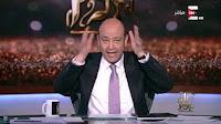 برنامج كل يوم الثلاثاء 7-3-2017 مع عمرو اديب