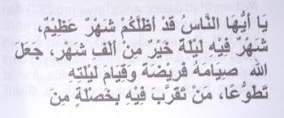 Hadis hadis lemah dan palsu puasa ramadhan
